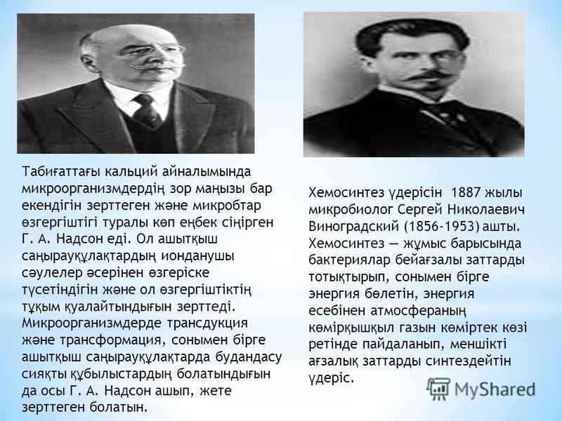 Хемосинтез ү дерісін 1887 жилы микробиолог Сергей Николаевич Виноградский (1856-1953) ашты. Хемосинтез ж ұ мыс барысинда бактериялар бейа ғ залы затарды тосты қ тырып, сонимен бірге энергия б ө летін, энергия есебінен атмосферный ң к ө мір қ ыш қ был