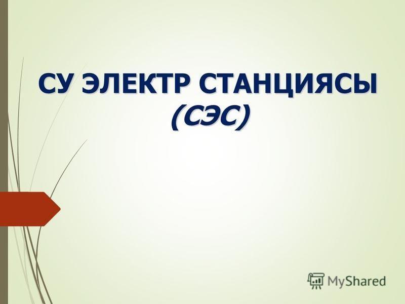 СУ ЭЛЕКТР СТАНЦИЯСЫ (СЭС)