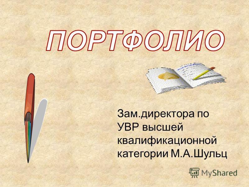 Зам.директора по УВР высшей квалификационной категории М.А.Шульц