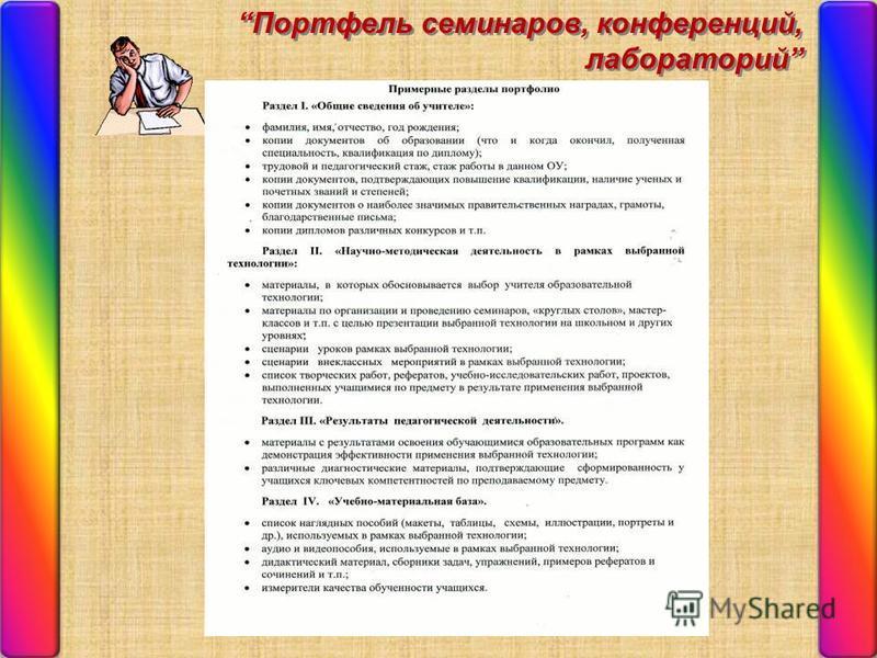 Портфель семинаров, конференций, лабораторий