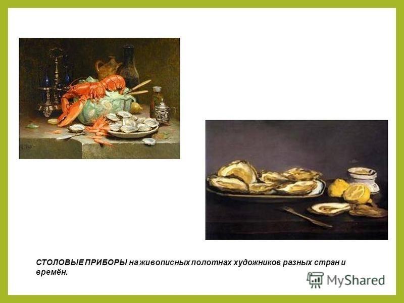 СТОЛОВЫЕ ПРИБОРЫ на живописных полотнах художников разных стран и времён.