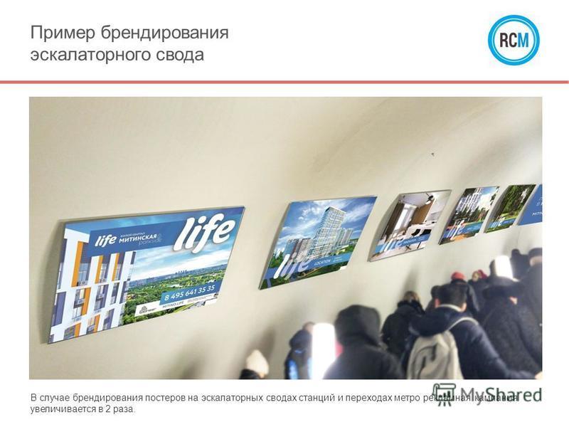 Пример брендирования эскалаторного свода В случае брендирования постеров на эскалаторных сводах станций и переходах метро рекламная кампания увеличивается в 2 раза.