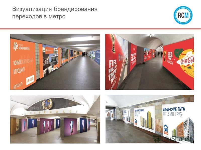 Визуализация брендирования переходов в метро