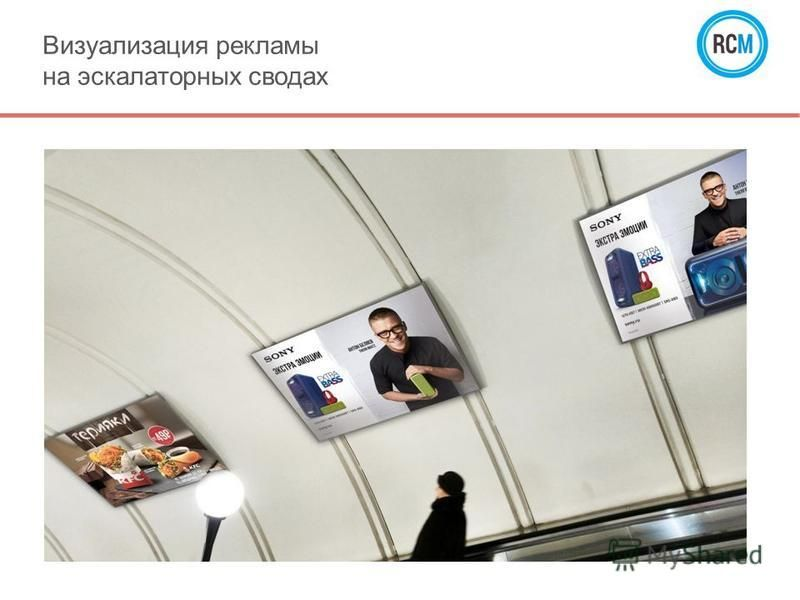 Визуализация рекламы на эскалаторных сводах
