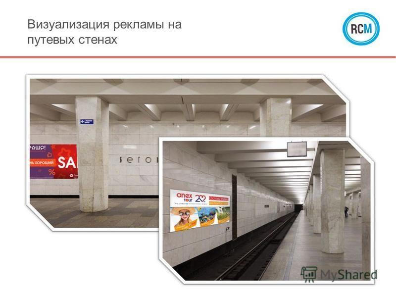 Визуализация рекламы на путевых стенах