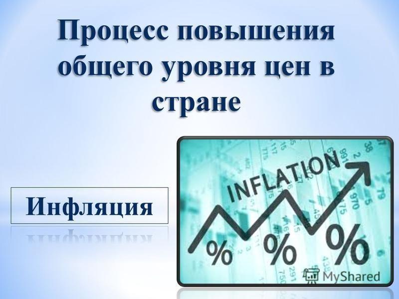 Процесс повышения общего уровня цен в стране