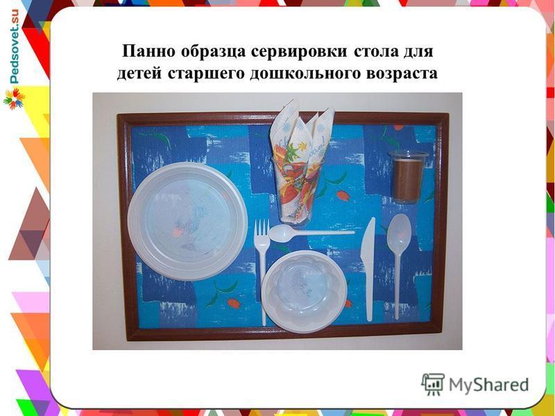 Панно образца сервировки стола для детей старшего дошкольного возраста