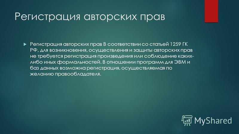 Регистрация авторских прав Регистрация авторских прав В соответствии со статьей 1259 ГК РФ, для возникновения, осуществления и защиты авторских прав не требуется регистрация произведения или соблюдение каких- либо иных формальностей. В отношении прог