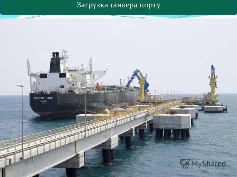 Загрузка танкера порту