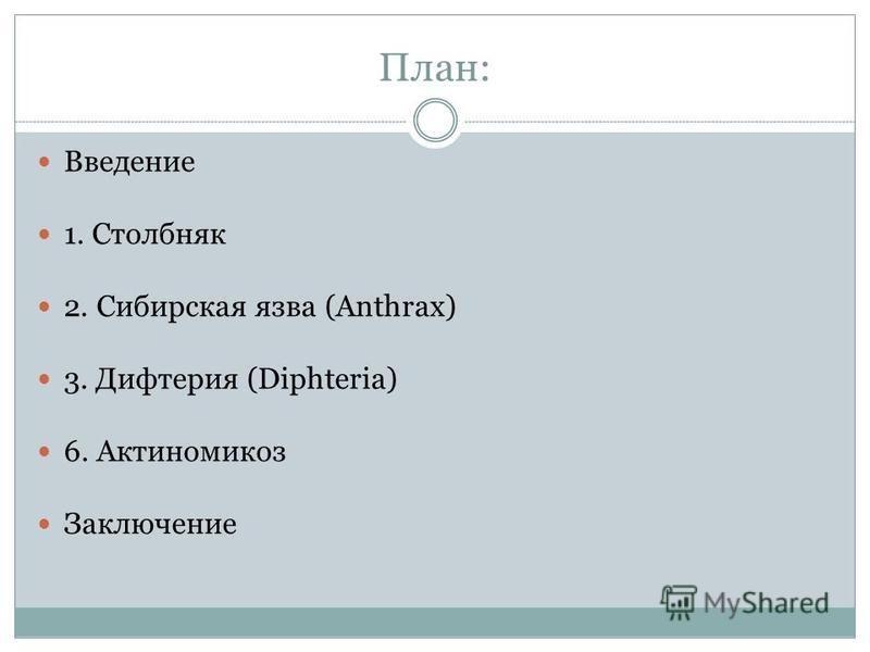План: Введение 1. Столбняк 2. Сибирская язва (Anthrax) 3. Дифтерия (Diphteria) 6. Актиномикоз Заключение