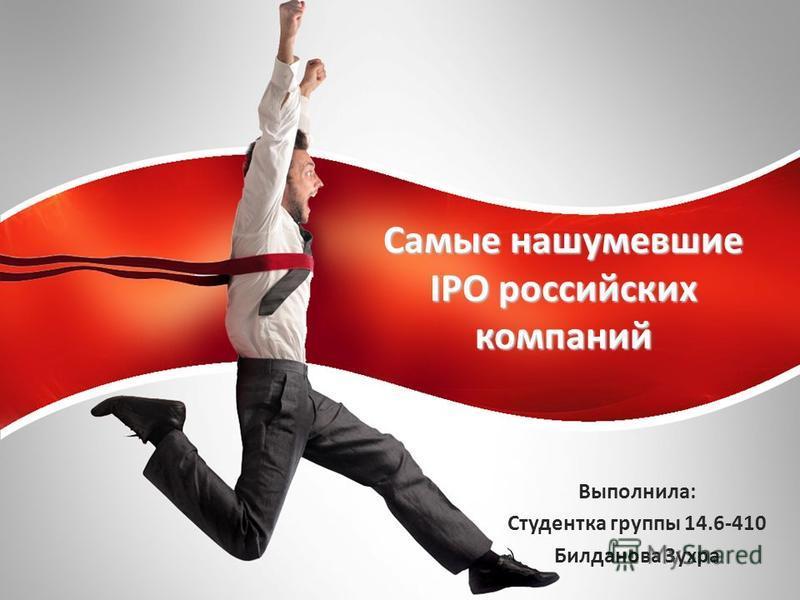 Самые нашумевшие IPO российских компаний Выполнила: Студентка группы 14.6-410 Билданова Зухра