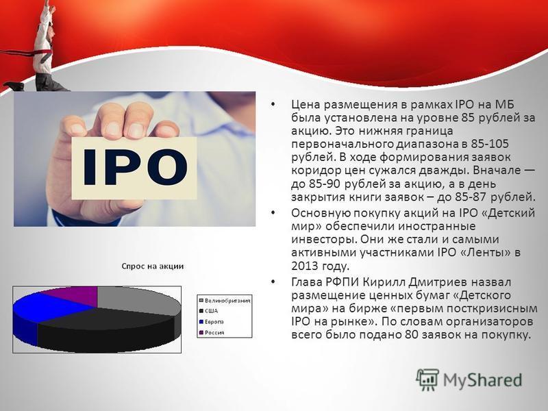 Цена размещения в рамках IPO на МБ была установлена на уровне 85 рублей за акцию. Это нижняя граница первоначального диапазона в 85-105 рублей. В ходе формирования заявок коридор цен сужался дважды. Вначале до 85-90 рублей за акцию, а в день закрытия