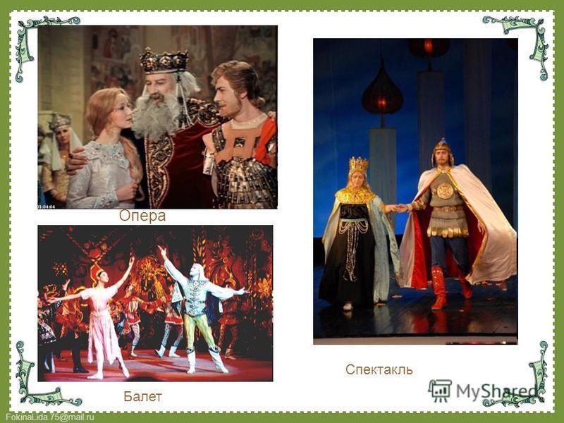 FokinaLida.75@mail.ru Спектакль Балет Опера