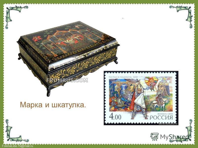 FokinaLida.75@mail.ru Марка и шкатулка.