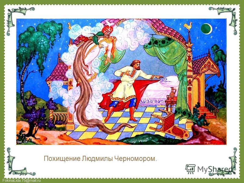 FokinaLida.75@mail.ru Похищение Людмилы Черномором.