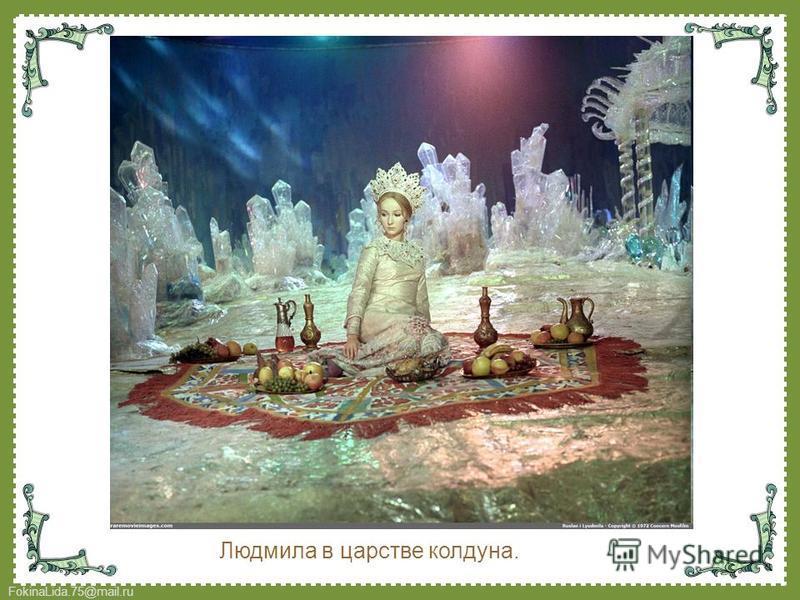 FokinaLida.75@mail.ru Людмила в царстве колдуна.