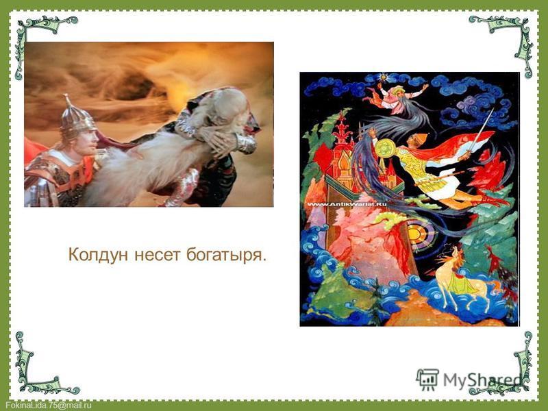 FokinaLida.75@mail.ru Колдун несет богатыря.