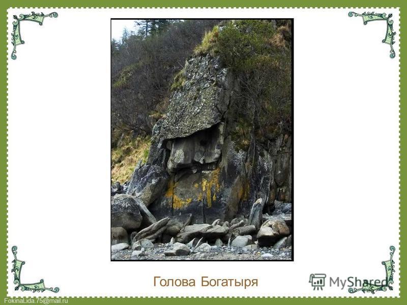 FokinaLida.75@mail.ru Голова Богатыря