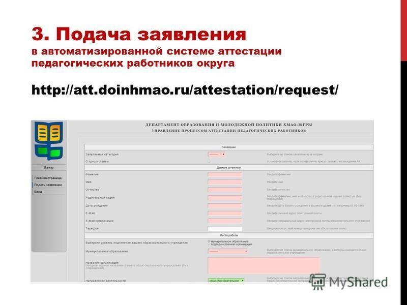 3. Подача заявления в автоматизированной системе аттестации педагогических работников округа http://att.doinhmao.ru/attestation/request/