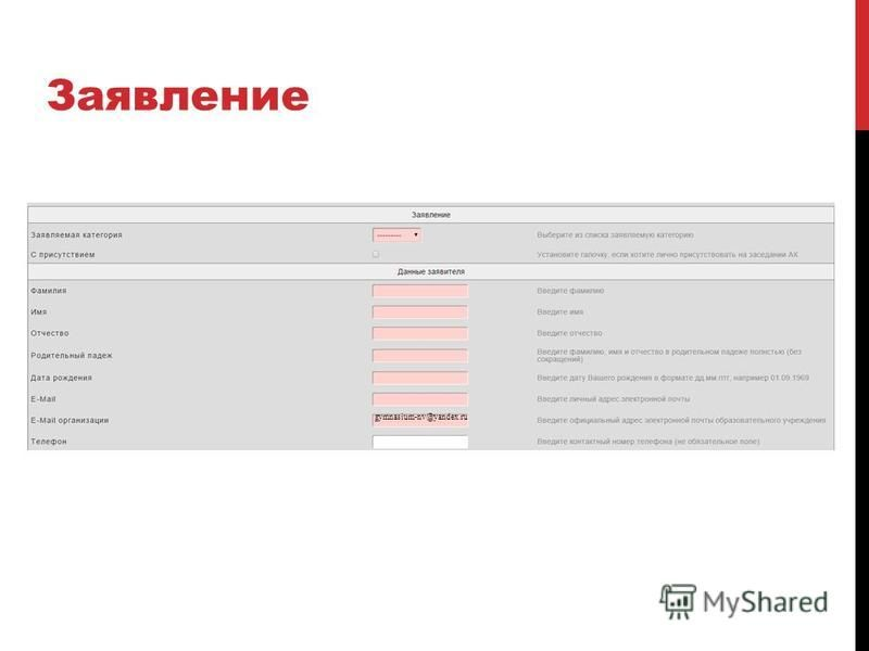 Заявление gymnasium-nv@yandex.ru