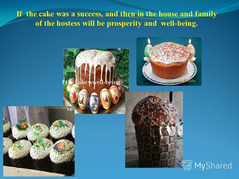f the cake wwell-being. If the cake was a success, and then in the house and family of the hostess will be prosperity and well-being.