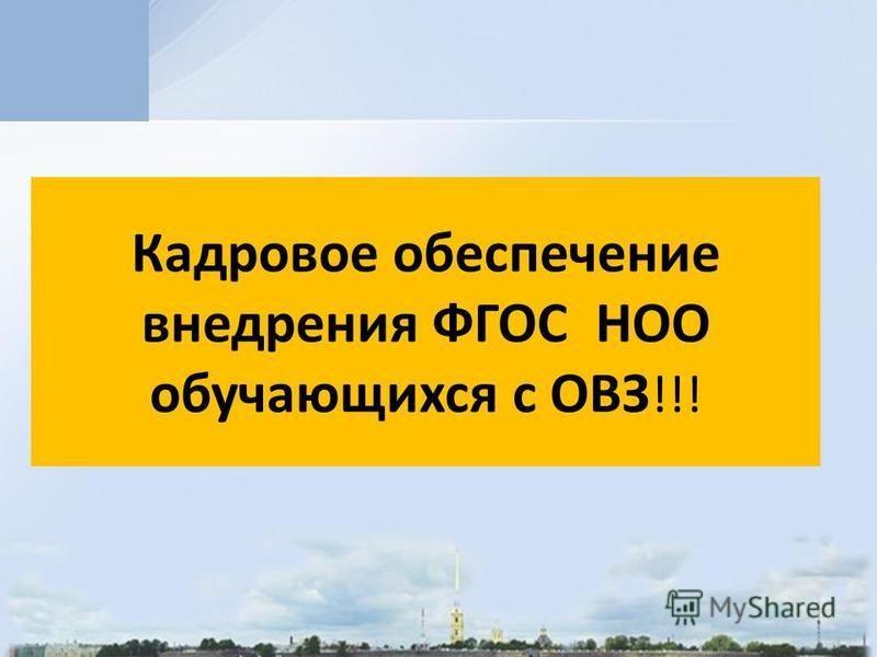 Кадровое обеспечение внедрения ФГОС НОО обучающихся с ОВЗ !!!