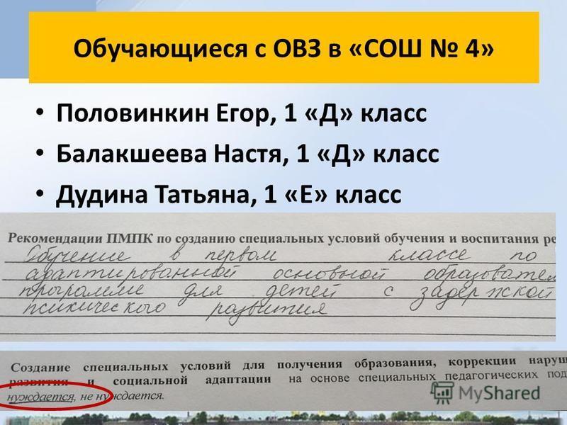 Половинкин Егор, 1 «Д» класс Балакшеева Настя, 1 «Д» класс Дудина Татьяна, 1 «Е» класс Обучающиеся с ОВЗ в «СОШ 4»