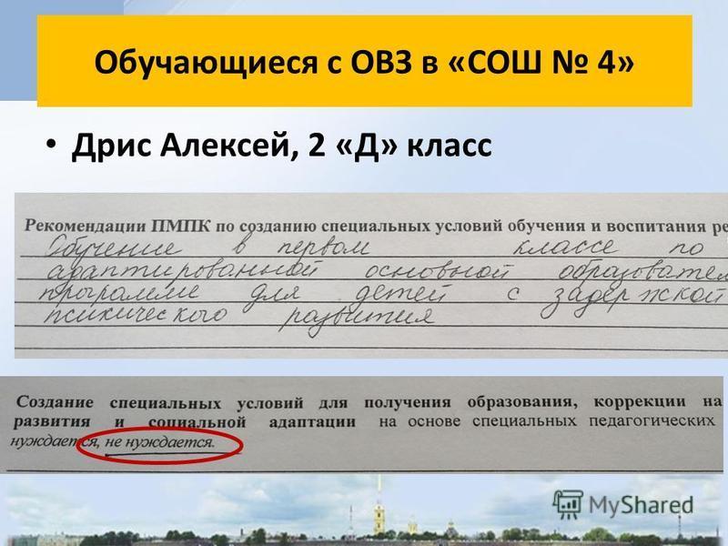 Дрис Алексей, 2 «Д» класс Обучающиеся с ОВЗ в «СОШ 4»