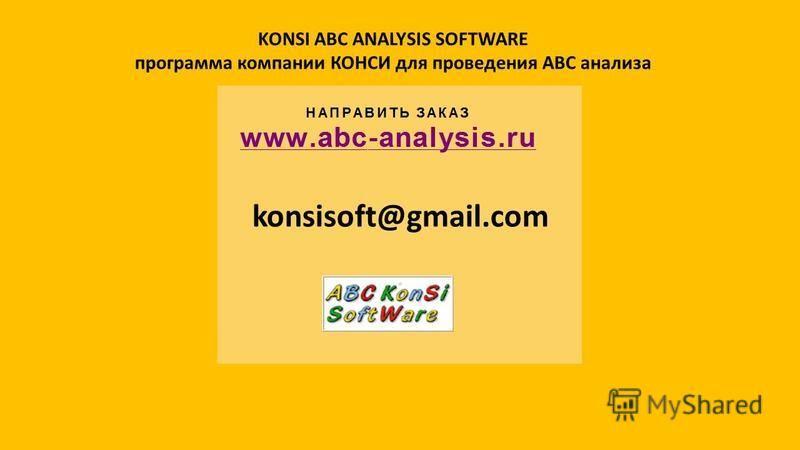 konsisoft@gmail.com KONSI ABC ANALYSIS SOFTWARE программа компании КОНСИ для проведения ABC анализа