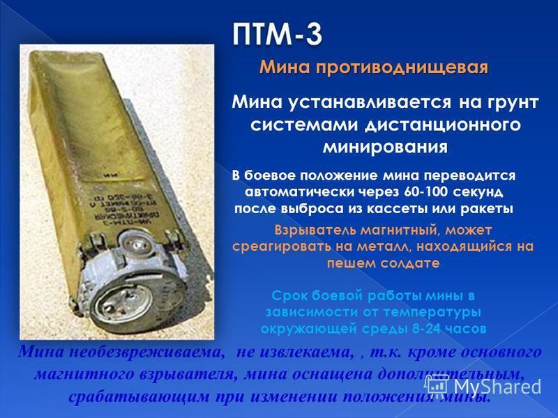 Мина противоднищевая Мина устанавливается на грунт системами дистанционного минирования В боевое положение мина переводится автоматически через 60-100 секунд после выброса из кассеты или ракеты Взрыватель магнитный, может среагировать на металл, нахо