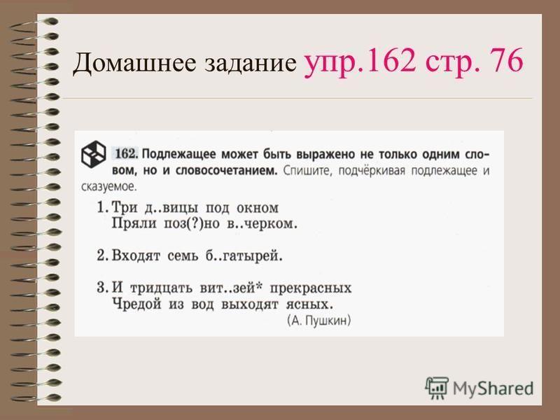 Домашнее задание упр.162 стр. 76