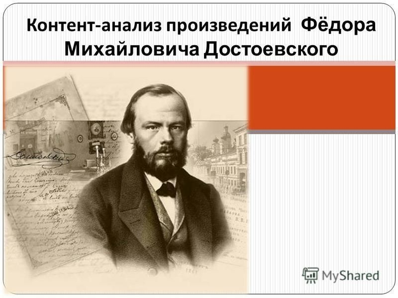 Контент - анализ произведений Фёдора Михайловича Достоевского