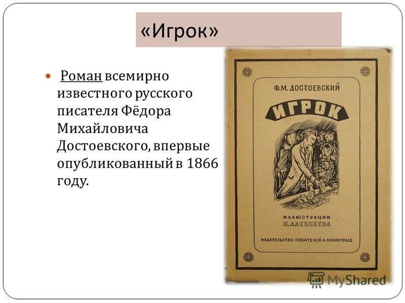 « Игрок » Роман всемирно известного русского писателя Фёдора Михайловича Достоевского, впервые опубликованный в 1866 году.
