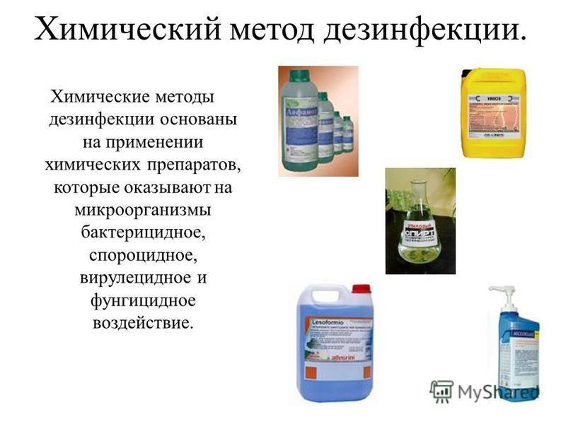 Химический метод дезинфекции. Химические методы дезинфекции основаны на применении химических препаратов, которые оказывают на микроорганизмы бактерицидное, спороцидное, вирулицидное и фунгицидное воздействие.