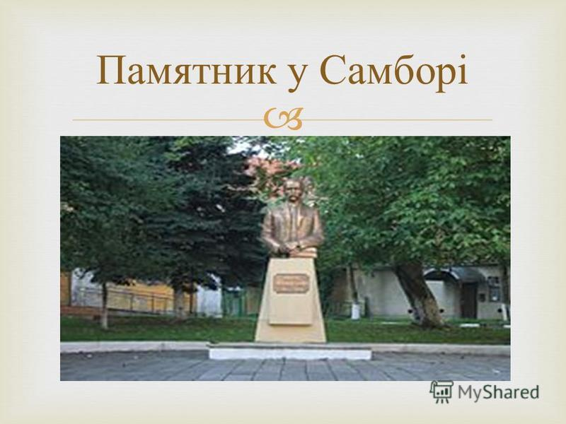 Памятник у Самборі