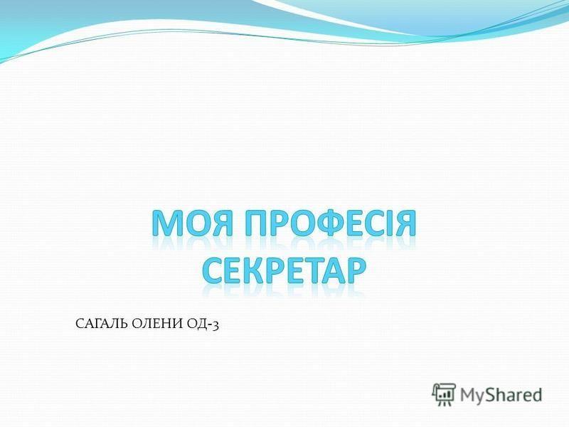 САГАЛЬ ОЛЕНИ ОД-3