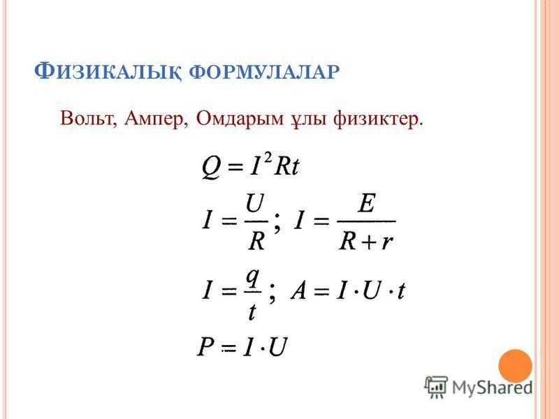 Ф ИЗИКАЛЫ Қ ФОРМУЛАЛАР Вольт, Ампер, Омдарым ұлы физиктер.