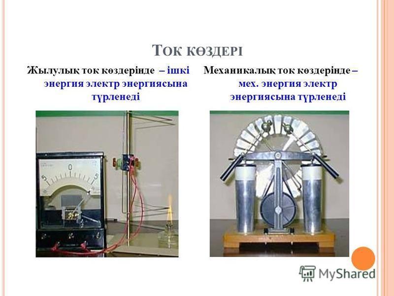 Т ОК КӨЗДЕРІ Жылулық ток көздерінде – ішкі энергия электр энергиясына түрленеді Механикалық ток көздерінде – мех. энергия электр энергиясына түрленеді