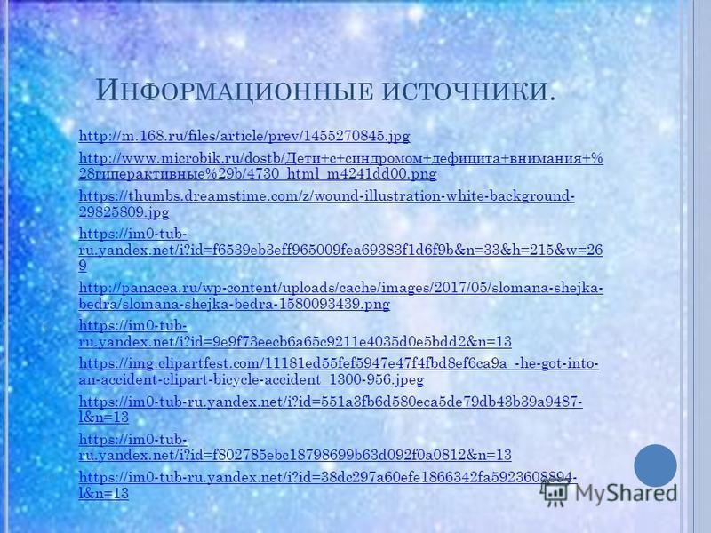 И НФОРМАЦИОННЫЕ ИСТОЧНИКИ. 1. http://m.168.ru/files/article/prev/1455270845. jpg http://m.168.ru/files/article/prev/1455270845. jpg 2. http://www.microbik.ru/dostb/Дети+с+синдромом+дефицита+внимания+% 28 гиперактивные%29b/4730_html_m4241dd00. png htt