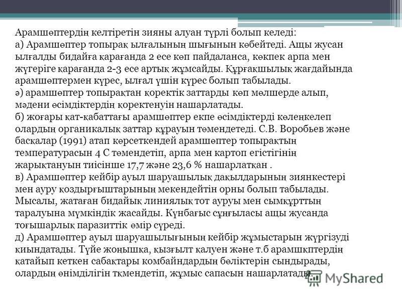Шаруашилиқ таннаптарында көбіне кездвсетіні көп жбббылдық қос даннақты, мысали, дала ширмауығы ( Convolvolus arvensis L.), егістік қалуені (Cirsium arvense L. Scop), датаған бидайық (Elytrigia repens L.); аз жбббылдық қос даннақтбббылар гүлтәжі, дара