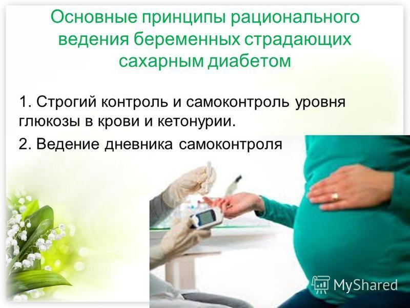 Когда у беременных сахарный диабет 12