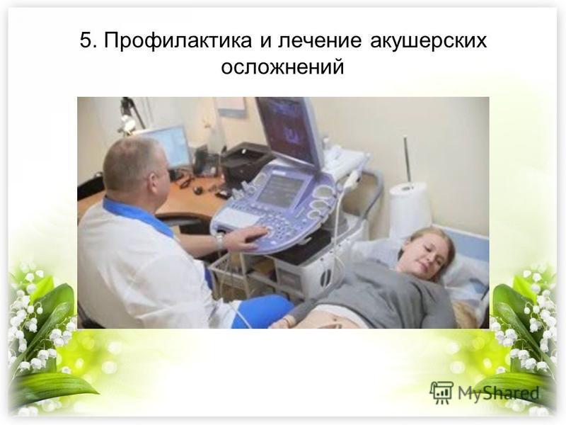 5. Профилактика и лечение акушерских осложнений