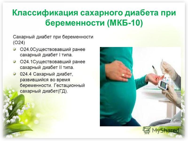 Гестационный сахарный диабет у беременных код по мкб 10 6