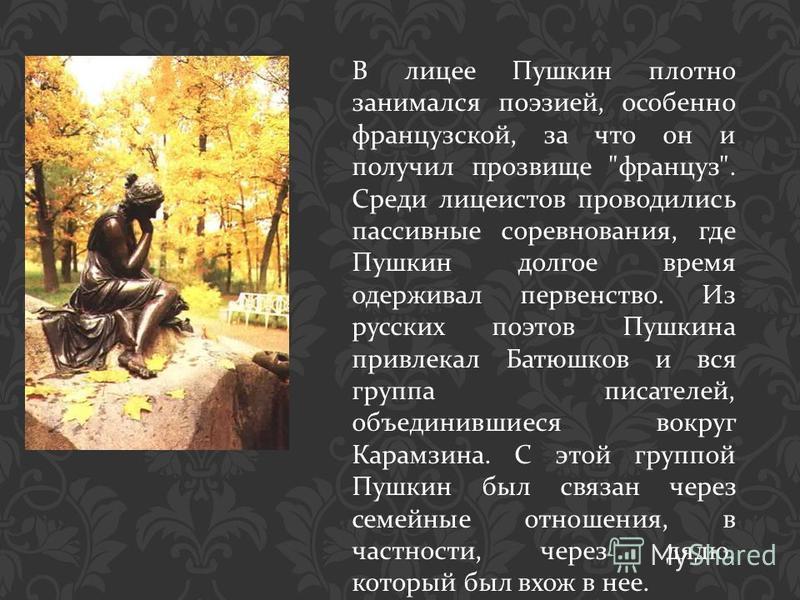В лицее Пушкин плотно занимался поэзией, особенно французской, за что он и получил прозвище