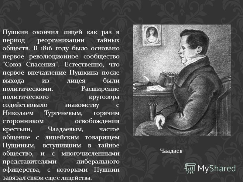 Пушкин окончил лицей как раз в период реорганизации тайных обществ. В 1816 году было основано первое революционное сообщество