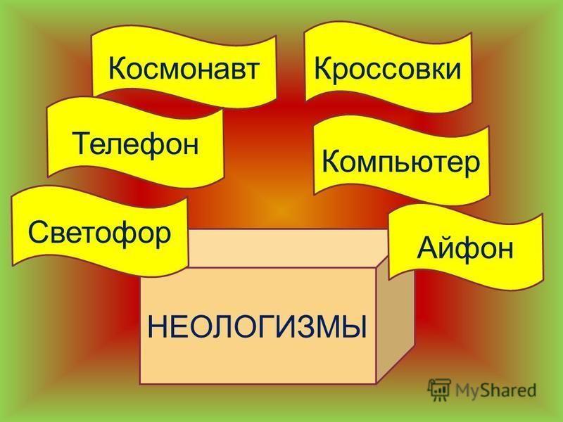 НЕОЛОГИЗМЫ Космонавт Телефон Кроссовки Светофор Компьютер Айфон