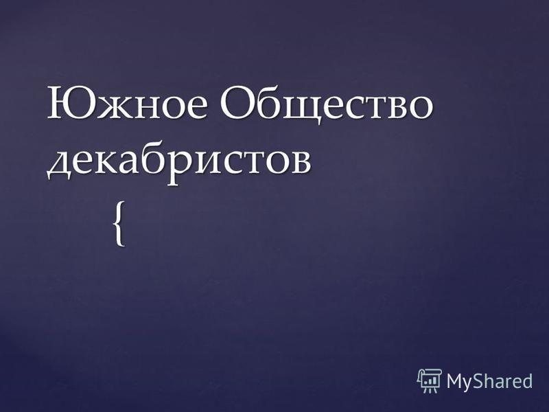 { Южное Общество декабристов