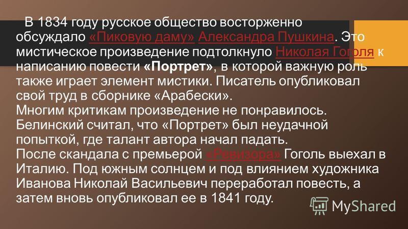 В 1834 году русское общество восторженно обсуждало «Пиковую даму» Александра Пушкина. Это мистическое произведение подтолкнуло Николая Гоголя к написанию повести «Портрет», в которой важную роль также играет элемент мистики. Писатель опубликовал свой