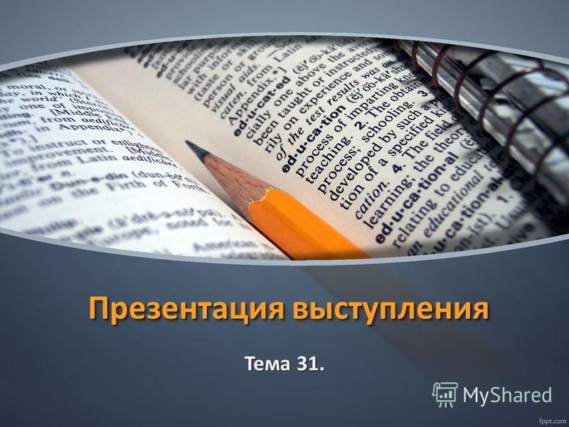 Презентация выступления Тема 31.