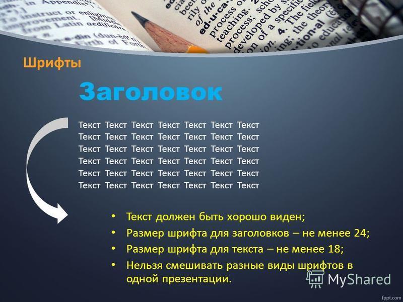 Шрифты Текст должен быть хорошо виден; Размер шрифта для заголовков – не менее 24; Размер шрифта для текста – не менее 18; Нельзя смешивать разные виды шрифтов в одной презентации. Заголовок Текст Текст Текст Текст Текст Текст Текст